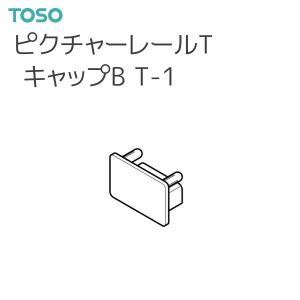 TOSO(トーソー) ピクチャーレール T 部品 キャップB T-1 (ネジなし押込式)