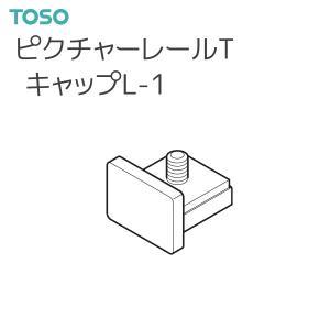 TOSO(トーソー) ピクチャーレール T 部品 キャップL-1 (ネジ止め式:下)(1コ)