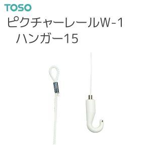 TOSO(トーソー) ピクチャーレール W-1 部品 ハンガー15(1.0m)