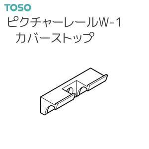 TOSO(トーソー) ピクチャーレール W-1 部品 カバーストップ(1コ)