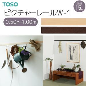 TOSO(トーソー) ピクチャーレール W-1 別製作レール 0.50m〜1.00m ナチュラルグレイン/ダークマホガニー|i-read