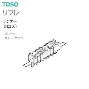 TOSO(トーソー) カーテンレール リフレ 部品 ランナー(8コ入)|i-read