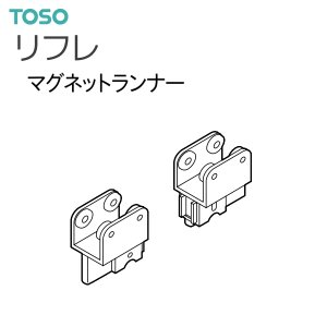TOSO(トーソー) カーテンレール リフレ 部品 マグネットランナー|i-read