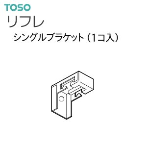 TOSO(トーソー) カーテンレール リフレ 部品 シングルブラケット(1コ入)|i-read