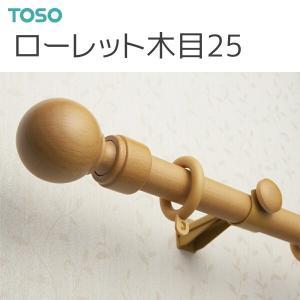 TOSO(トーソー) カーテンレール ローレット木目25 シングルAセット 3.10m|i-read