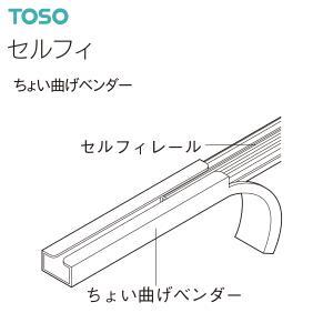 TOSO(トーソー) カーテンレール セルフィ 部品 ちょい曲げベンダー|i-read