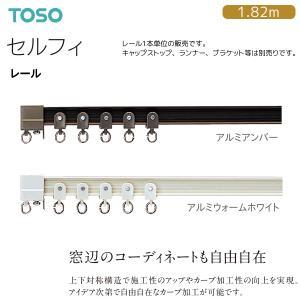 TOSO(トーソー) カーテンレール セルフィ レール 1.82m|i-read