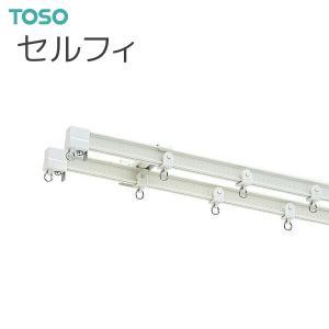 TOSO(トーソー) カーテンレール セルフィ 工事用セット 3.00m 天井付ダブルブラケットつき|i-read