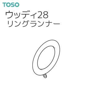 TOSO(トーソー) カーテンレール ウッディ28 部品 リングランナー|i-read