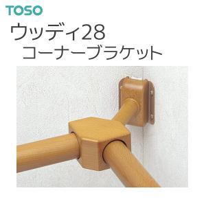 TOSO(トーソー) カーテンレール ウッディ28 部品 コーナーブラケット|i-read