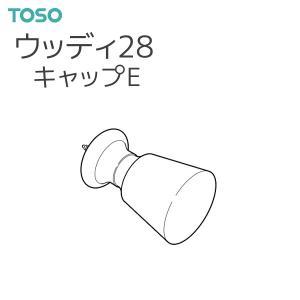 TOSO(トーソー) カーテンレール ウッディ28 部品 キャップE|i-read