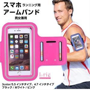 スマートフォン アームバンド アームホルダー スマホケース スマホカバー ランニング ジョギング スポーツ iPhoneX iPhone6/6s/7/8plus|i-rie