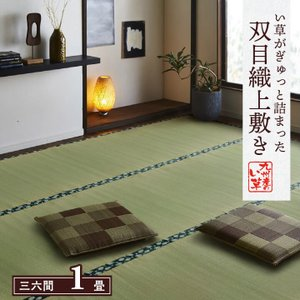 上敷き い草カーペット 1畳 双目織 日本製 松クラス 「ほほえみ」 三六間 1畳(約91×182cm) いぐさ ござ 井草 ゴザ|i-s