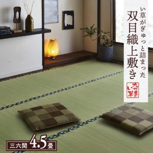 上敷き い草カーペット 4畳半 双目織 日本製 松クラス 「ほほえみ」 三六間 4.5畳(約273×273cm) いぐさ ござ 井草 ゴザ|i-s