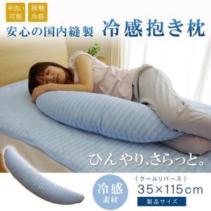 ・カバーにはQ-MAX0.3の冷感素材を使用。接触冷感が特徴の商品です。 ・暑さで寝苦しい夜も快適に...