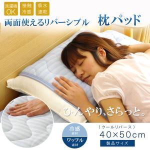 枕パッド 接触冷感 クールリバース枕パッド (ib) 約40×50cm 冷感 涼感 枕パッド 冷感パッド 夏用 まくらパッド i-s