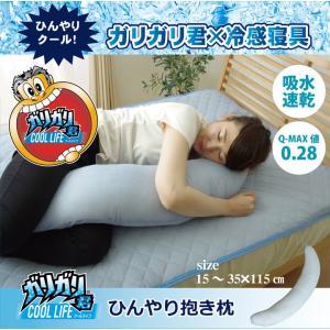 抱き枕 夏用 冷感 涼感 「ガリガリ君 ブルー」 抱き枕 接触冷感 ひんやりタッチ 約15〜35×115cm リバーシブル i-s