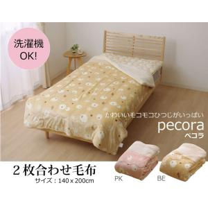 毛布 シングル ひつじ柄 「ペコラ」 約140×190cm 寝具 洗える ブランケット|i-s