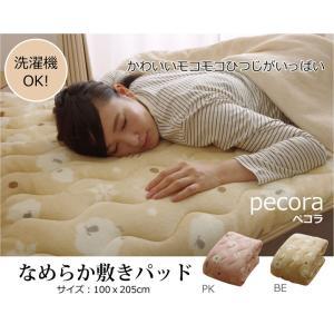 敷きパッド シングル ひつじ柄 「ペコラ」 約100×205cm 寝具 洗える 敷パッド|i-s