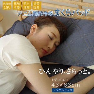 枕パッド 洗える 接触冷感 デニム調 「デニム 枕パッド」約43×63cm|i-s