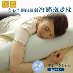 抱き枕 洗える 接触冷感 なめらか 「モコ 抱き枕」 約28×110cm i-s