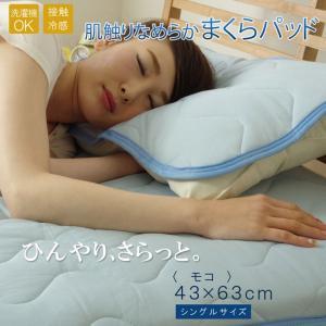 枕パッド 洗える 接触冷感 なめらか 「モコ 枕パッド」 約43×63cm|i-s