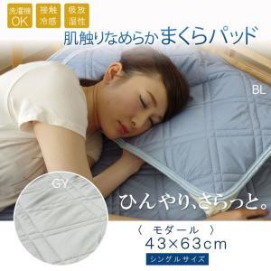 枕パッド 洗える なめらか 「モダール 枕パッド」 約43×63cm|i-s