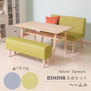 ダイニングテーブルセット 4人用 ヘームル 北欧 3点セット テーブル シンプル おしゃれ 木製 天然木 新生活 i-s