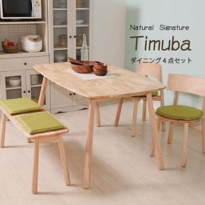 ダイニングテーブルセット ダイニング4点セット 4人用 ティムバ FBC 北欧 テーブル シンプル おしゃれ 木製 天然木 新生活 i-s