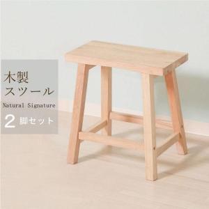 木製スツール 2脚セット FBC おしゃれ 椅子 リビング 北欧 モダン シンプル チェアー イス 木製 天然木|i-s