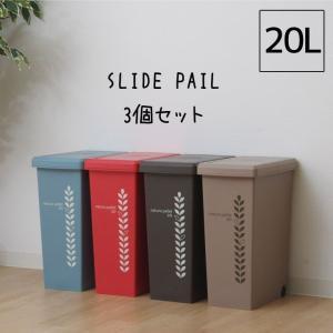 スライドペール 3個セット 20L ごみ箱 ゴミ箱 キャスター付き 角型 スクエア型 おしゃれ ダストボックス キッチン 蓋付 IT|i-s