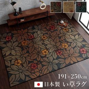 い草ラグ 「なでしこ」 191×250cm 日本製 い草カーペット い草 いぐさ 井草 ござ 約3畳|i-s