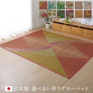 い草ラグ 「クリスタル」 176×230cm 日本製 い草カーペット い草 いぐさ 井草 ござ 約3畳|i-s