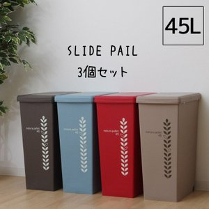 スライドペール 3個セット 45L ごみ箱 ゴミ箱 キャスター付き 角型 スクエア型 おしゃれ ダストボックス キッチン 蓋付 IT|i-s