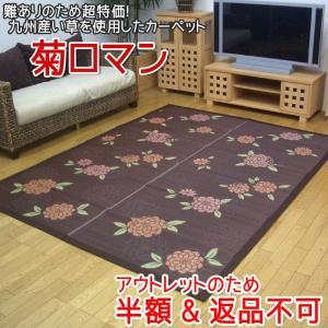 い草ラグ 袋織 日本製 「菊ロマン」 176×230cm い草カーペット 日本製 ござ 茣蓙 敷物 難あり アウトレット激安|i-s