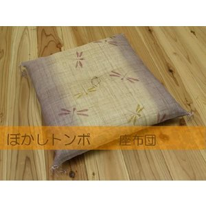 小座布団 「 ぼかしトンボ 」 約40×40cm 麻素材 クッション 和風 おしゃれ かわいい i-s