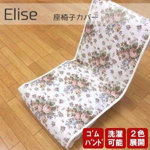 座椅子カバー 「エリーゼ」 48×145cm 座椅子カバー カバー 座イス 洗える 花 小花 フラワー おしゃれ かわいい 北欧|i-s