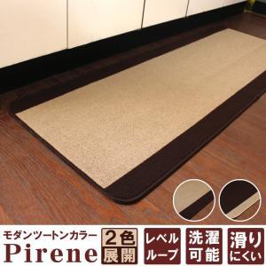 キッチンマット 「ピレーネ」 44×120cm 台所 キッチン マット シンプル おしゃれ 北欧 ib|i-s