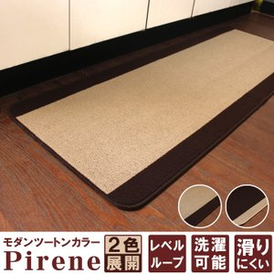 キッチンマット「ピレーネ」 44×240cm おしゃれ 北欧 キッチンマット キッチン マット シンプル ロング (ib)|i-s