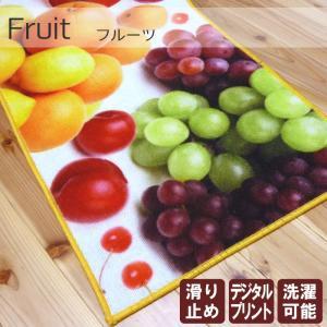 キッチンマット「フルーツ」 50×120cm おしゃれ 北欧 キッチンマット 台所 マット 洗える 120 i-s
