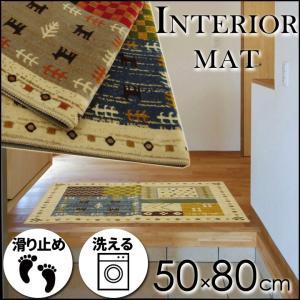 玄関マット 「ギャベット」 50×80cm インテリアマット マット 玄関 ギャベ柄 北欧 おしゃれ 滑り止め 室内 洗える ウォッシャブル|i-s