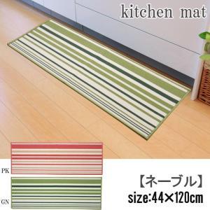 キッチンマット 120 ネーブル 約44×120cm 洗える キッチン マット 滑り止め 台所マット キッチンラグ i-s