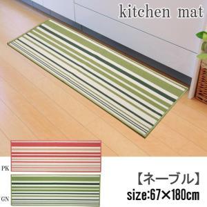 クーポン対象 キッチンマット 180 ネーブル 約67×180cm 洗える キッチン マット 滑り止め 台所マット キッチンラグ|i-s