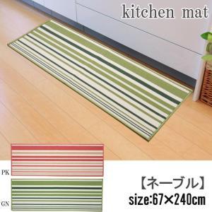 キッチンマット 240 ネーブル 約67×240cm 洗える キッチン マット 240 滑り止め 台所マット キッチンラグ|i-s