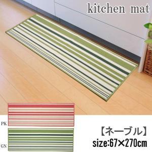 キッチンマット 270 ネーブル 約67×270cm 洗える キッチン マット 滑り止め 台所マット キッチンラグ|i-s