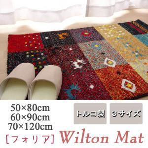 玄関マット ウィルトン織り 「フォリア」 約50×80cm 室内 屋内 トルコ製 おしゃれ マット|i-s