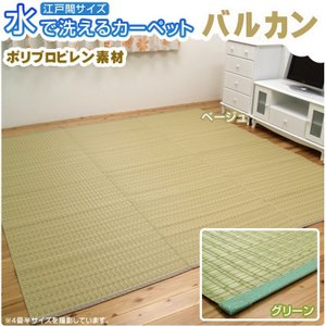 ポリプロピレン カーペット 「バルカン」 六一間3畳(約185×277cm) ポリプロピレン ラグ 洗える 屋外 ビニールカーペット