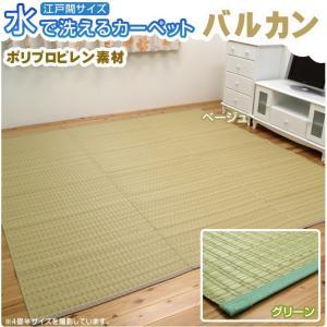 ポリプロピレン カーペット 「バルカン」 六一間8畳(約370×370cm) ポリプロピレン ラグ 洗える 屋外 ビニールカーペット