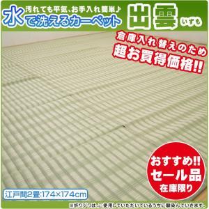 ポリプロピレン カーペット 「出雲」江戸間2畳(約174×174cm) ラグ 洗える 撥水 野外 屋外 ビニールカーペット 軽量 シンプル|i-s