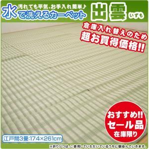 ポリプロピレン カーペット 「出雲」江戸間3畳(約174×261cm) ラグ 洗える 撥水 野外 屋外 ビニールカーペット 軽量 シンプル|i-s